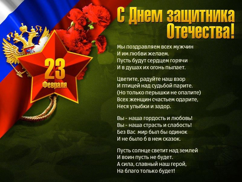 Поздравление мужскому коллективу на 23 февраля